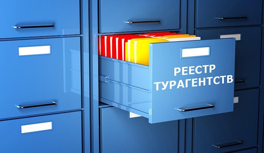 Законопроект о реестре турагентств нуждается в доработке-Новости туризма в России и мире