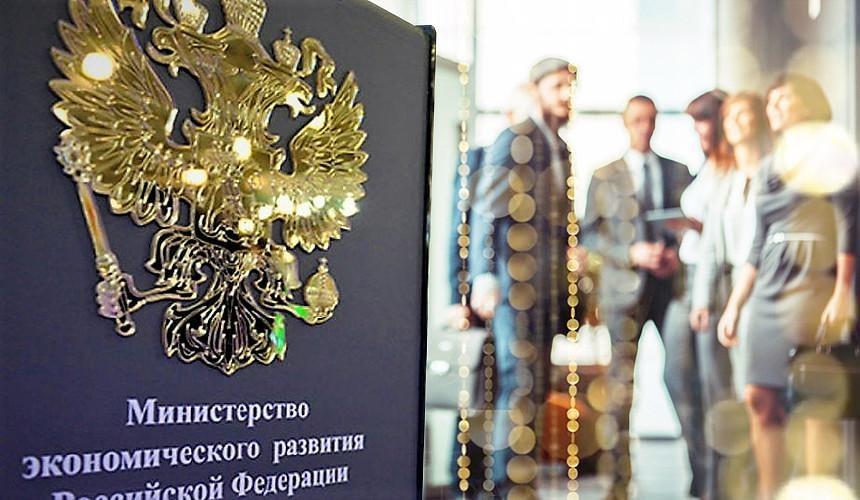 Минэкономразвития поддержало премию турбизнеса-Новости туризма в России и мире