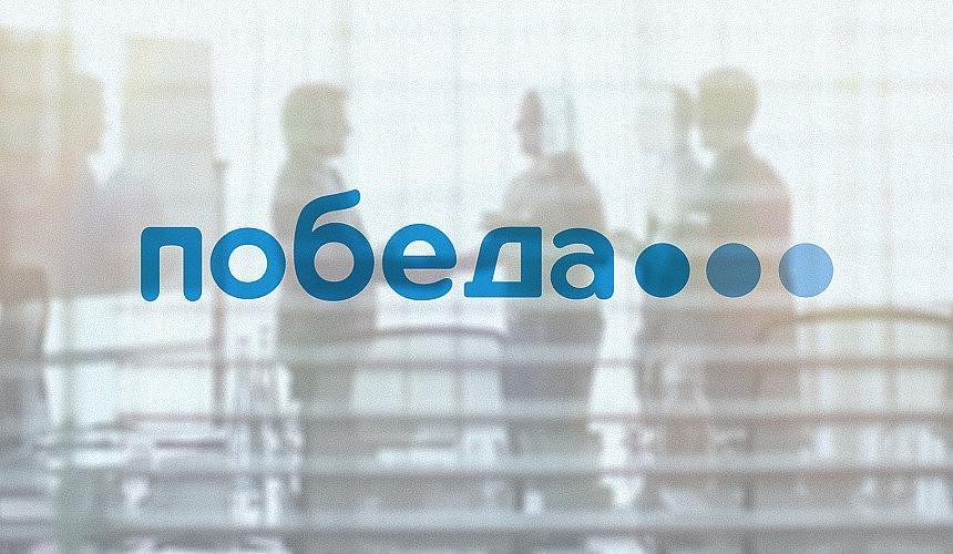 Турагенты неоднозначно оценили шансы Pobeda Travel на успешный запуск-Новости туризма в России и мире