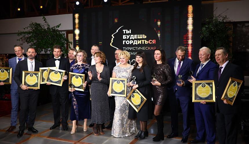 PAC GROUP стал абсолютным рекордсменом премии, а «Гордость турбизнеса» разделили двое-Новости туризма в России и мире